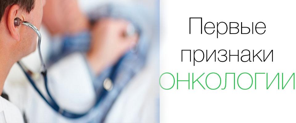 Признаки онкологического процесса