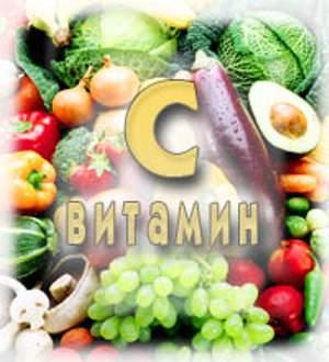 Содержание витамина С в большом количестве