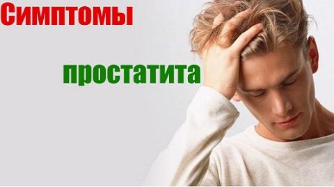 Первые признаки простатита у мужчин - фото, как проявляется, чем ...